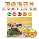 頂級海苔片-【三包優惠組合】可任選,請在...