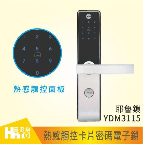【耶魯鎖-熱感觸控卡片密碼電子鎖YDM3115】門禁管制/門鎖/電子鎖/居家安全/智慧科技
