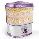 豆芽機家用多功能發豆芽機生綠豆芽種芽菜盆全自動智慧發芽神器罐 現貨快出
