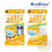 【醫碩科技】藍鷹牌NP-13SNPJ台灣製時尚炫彩水針布兒童防塵平面口罩 舒適包覆 多彩水針布 5入/包
