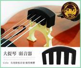 【小麥老師樂器館】大提琴弱音器 弱音器 大提琴 不傷琴橋 減音效果佳 CL002 弓直器 微調器【A376】