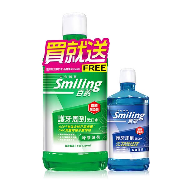 百齡Smiling 護牙周到漱口水-GAC護齦配方(綠茶薄荷)750ml+250ml(晶鹽薄荷隨身瓶)