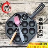 章魚丸子烤盤 點心機無涂層鑄鐵家用不粘鍋燒鵪鶉蛋模具韓式烤盤WY免運直出 交換禮物