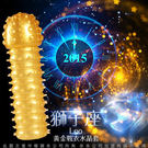 情趣用品 黃金聖衣 星座戰士 黃金水晶套 獅子座