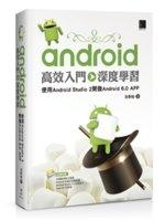 二手書博民逛書店《Android高效入門 深度學習:使用Android Stu