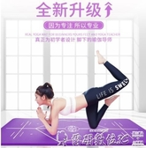 特賣瑜伽墊中歐初學者瑜伽墊加厚加寬加長防滑女瑜珈練功舞蹈健身地墊子家用LX