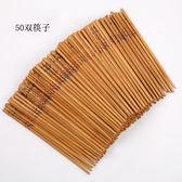 竹筷子無漆無蠟碳化酒店筷飯店餐廳家用50雙100雙   LannaS