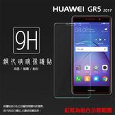 ☆超高規格強化技術 華為 HUAWEI GR5 2017 鋼化玻璃保護貼/強化保護貼/9H硬度/高透保護貼
