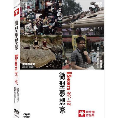 微型夢想家 DVD