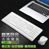 無線鍵鼠家用台式辦公用筆記本靜音USB防水游戲電腦鍵盤滑鼠套裝T【中秋節】