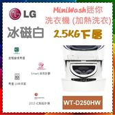 【LG 樂金】MiniWash迷你洗衣機 (加熱洗衣) 冰磁白 / 2.5公斤《WT-D250HW》 原廠保固