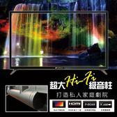 【SANSUI 山水】43吋LED多媒體液晶顯示器《SLED-4330》全新原廠保固