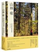山林癒:沐浴山林擁抱樹木,借助大自然力量自我療癒【城邦讀書花園】