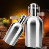 啤酒桶304不銹鋼隨身白酒壺大容量戶外便攜水壺家用空酒瓶酒具 夢想生活家