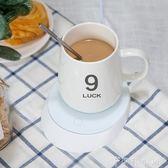 暖暖杯加熱杯墊保溫底座家用辦公宿舍電熱牛奶自動恒溫約55度小神器茶壺水杯子 伊鞋本鋪