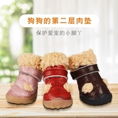 狗狗鞋子冬季保暖棉鞋子泰迪貴賓比熊小型犬寵物防滑耐磨雪地靴 草莓妞妞