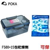 POKA 防潮箱 F-580 +15包POKA乾燥劑 附溼度計 口罩 相機.鏡頭 . 超取限(全家)一組.宅配不限
