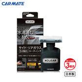 【旭益汽車百貨】日本CARMATE 超級親水鍍膜劑- C114 後擋風玻璃專用 90天耐久 水滴不附著