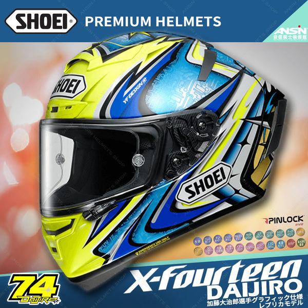 [中壢安信]SHOEI X-Fourteen X14 選手彩繪 DAIJIRO 藍黃 加藤大治郎 全罩 安全帽 X-14