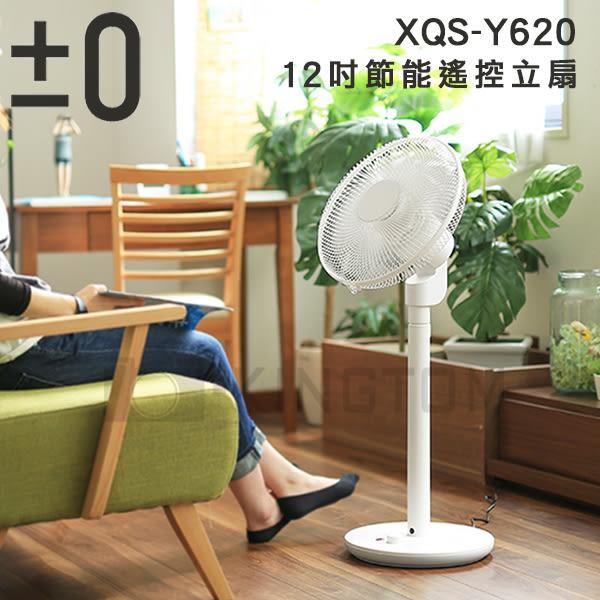 {限時促銷}±0 正負零 電風扇 XQS-Y620 DC直流 12吋 群光公司貨 24期零利率-5/31止