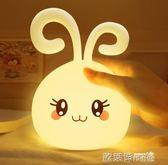 小桌燈 小夜燈兔子抖音插電嬰兒喂奶床頭硅膠創意台燈臥室夢幻充電拍拍燈 歐萊爾藝術館