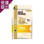 ANF愛恩富 老貓保健配方 貓飼料 1.5公斤 X 2包【免運直出】