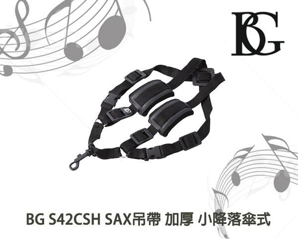 【小麥老師樂器館】BG S42CSH SAX吊帶 小降落傘式 加厚 薩克斯風