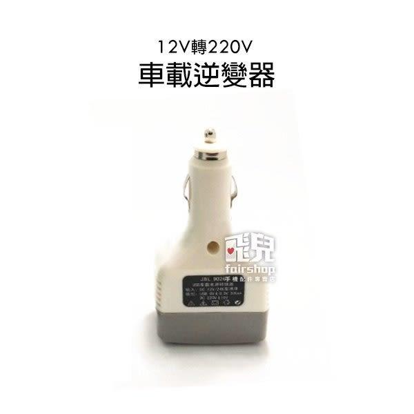 【飛兒】方便實用 9026 12V轉220V 車載逆變器 車充 手機 安全 點煙器 USB 充電器 車載變壓器