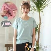 BabyShare時尚孕婦裝【CM1050】後V領英字哺乳衣 短袖 孕婦裝 哺乳衣 餵奶衣