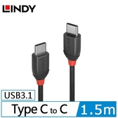 LINDY BLACK LINE USB3.1 GEN 2 Type-C公TO公 充電線 1.5m