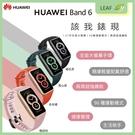 華為 HUAWEI Band 6 1.4...