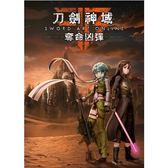 【現貨】【軟體世界】PC 刀劍神域 奪命凶彈 中文一般版