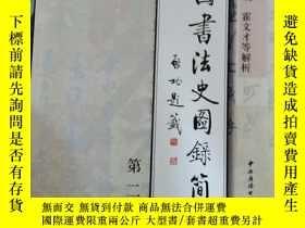 二手書博民逛書店罕見中國書法史圖錄簡編Y19075 中央廣告電視大學出版社