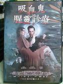 挖寶二手片-F17-045-正版DVD*電影【吸血鬼腥靈診療】-黑色喜劇