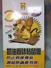 【 興農 奶油香味粘鼠板 2片裝 小24.6*14.6CM】062925 捕鼠夾 捕鼠器【八八八】e網購