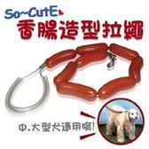 金德恩 台灣製造 中大型犬寵物專用香腸造型狗錬/牽繩