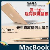 MacBook Air/Pro/Retina 土豪金磨砂保護殼 二合一套裝組含同色鍵盤膜 保護套 商務款 平板套 支援全機型