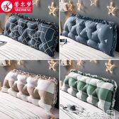 韓版床頭靠墊純棉沙發大靠背軟包可拆洗榻榻米床上雙人長靠枕igo   良品鋪子