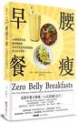 腰瘦早餐:100種簡單美味腹部燃脂餐,靠...