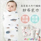 嬰兒紗布包巾蓋被-荷蘭Muslintree正版授權雙層手繪竹纖維浴巾-JoyBaby