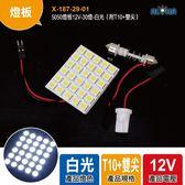 5050燈板12V-30燈-白光(附T10+雙尖)(X-187-29-01)
