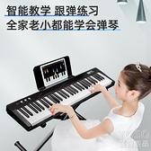 電子琴 特倫斯便攜式智能61鍵學生電子琴多功能兒童成人初學者入門級鋼琴 快速出貨