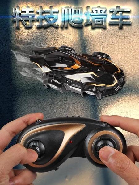 特技爬墻車遙控汽車充電賽車兒童玩具男孩3-7歲 淇朵市集