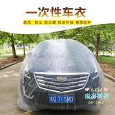 車罩 一次性車衣防曬防水雨塑料透明汽車套薄膜通用簡易噴漆防護