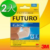3M FUTURO護肘 – 舒適型(2入) 膚 XS