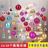 圣誕節裝飾品節慶裝飾吊球圣誕節裝飾彩球商場櫥窗吊頂裝飾亮光球 道禾生活館