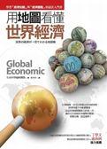 (二手書)用地圖看懂世界經濟