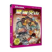 X科幻冒險隊(5)驚爆火山(附學習單)