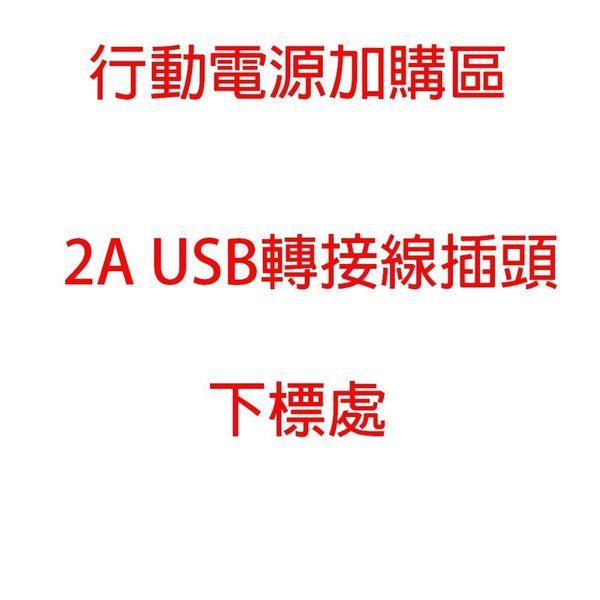 柚柚的店  行動電源加購區 2A USB 轉接線插頭