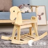 搖搖木馬-兒童木馬實木寶寶生日禮物嬰兒搖搖馬搖椅玩具木質益智創意小木馬-奇幻樂園